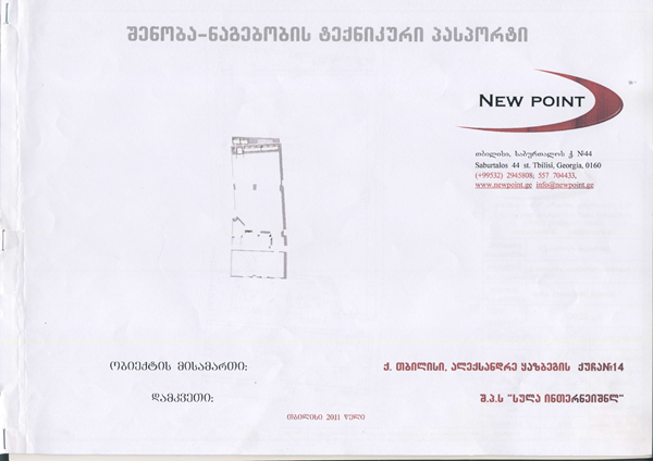 Floorplan - 14 ალექსანდრე ყაზბეგის გამზირი, თბილისი