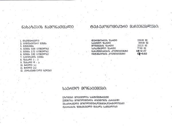 Floorplan - 23 ლეხ კაჩინსკის ქუჩა, თბილისი